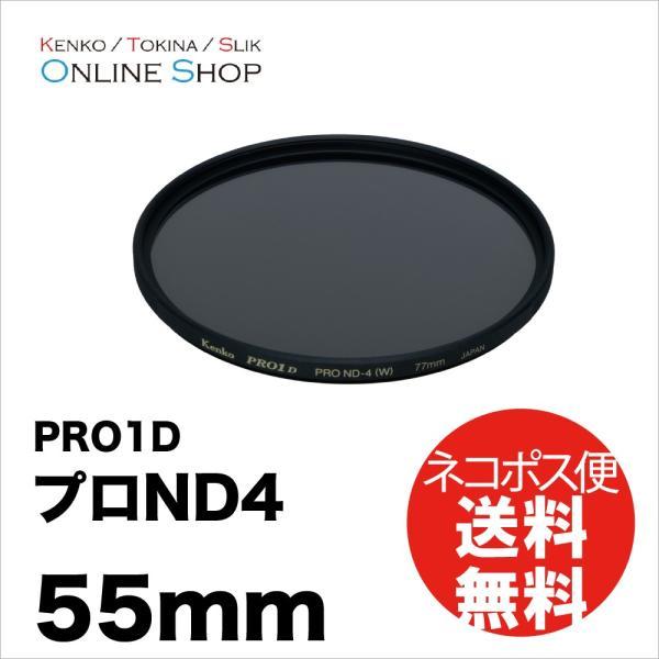 即配 55mm PRO1D プロND4(W) ケンコートキナー KENKO TOKINA ネコポス便|kenkotokina