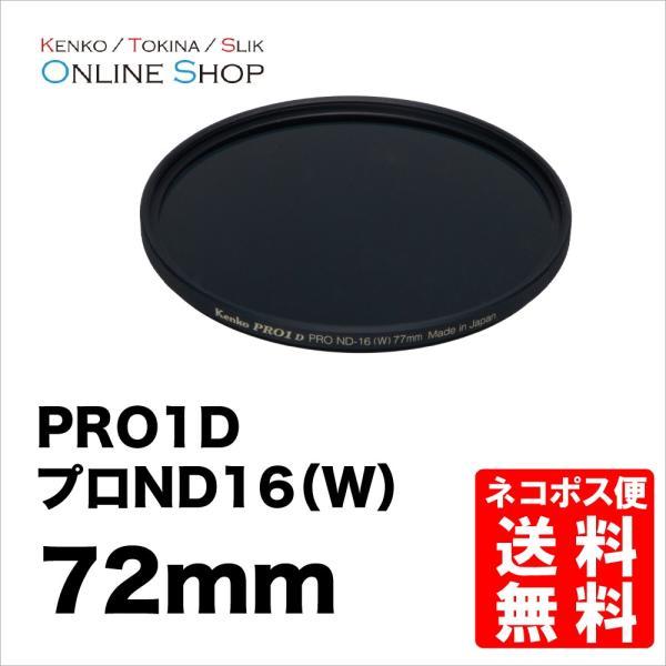 即配 72mm PRO1D プロND16(W) ケンコートキナー KENKO TOKINA ネコポス便