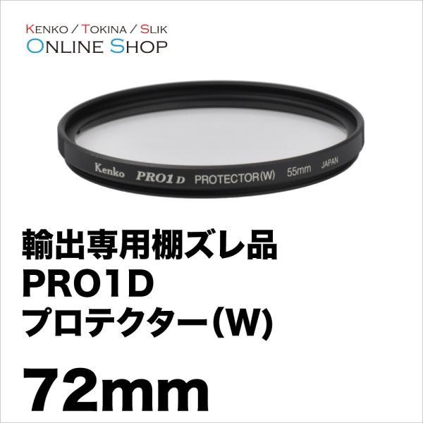 即配 (KB) 72mm ケンコートキナー KENKO TOKINA PRO1D プロテクター(W) 輸出専用棚ズレ品のためお買い得です。 ネコポス便 アウトレット 期間限定セール kenkotokina