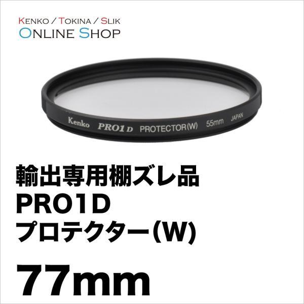 即配 (KB) 77mm ケンコートキナー KENKO TOKINA PRO1D プロテクター(W) 輸出専用棚ズレ品のためお買い得です。 ネコポス便 アウトレット 期間限定セール|kenkotokina