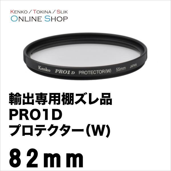 即配 (KB) 82mm ケンコートキナー KENKO TOKINA PRO1D プロテクター(W) 輸出専用棚ズレ品のためお買い得です。 ネコポス便 アウトレット 期間限定セール|kenkotokina