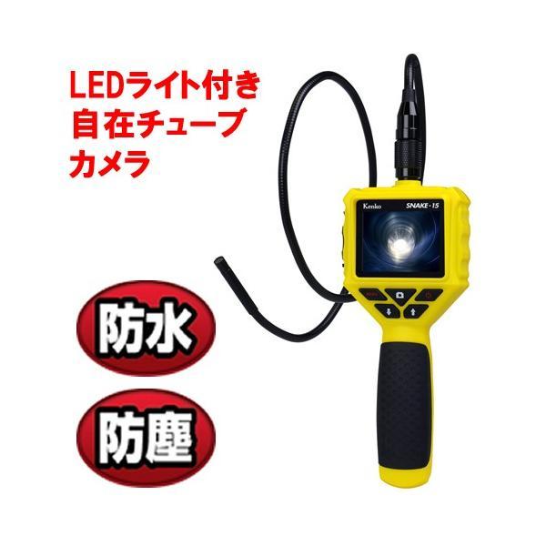 即配 ケンコートキナー KENKO TOKINA LED ライト付き防水スネイクカメラ SNAKE-15 microSDHC4GB付 狭い所や高い所の確認に kenkotokina