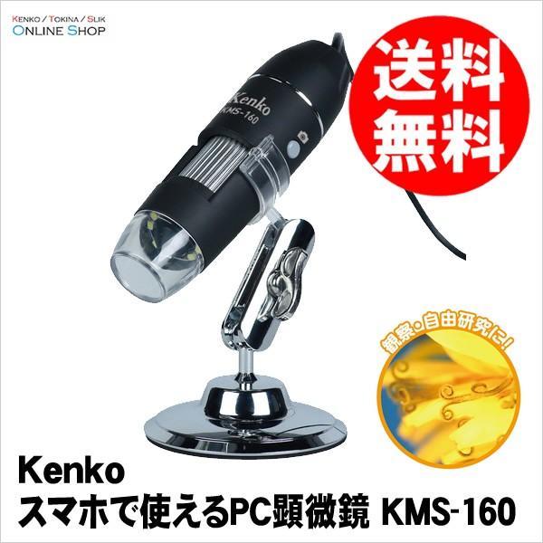 即配 スマホで使えるPC顕微鏡 KMS-160 ケンコートキナー KENKO TOKINA マイクロスコープ 自由研究にも!|kenkotokina