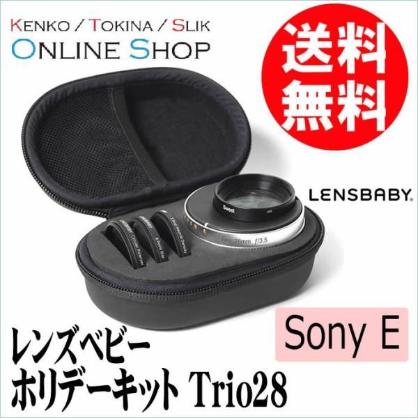 即配 (KT) レンズベビー ホリデーキット Trio28 ソニーEマウント LENSBABY  「Trio28」に特殊効果フィルターをセット。