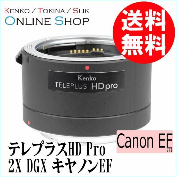 即配 2倍 テレプラス HD Pro 2X DGX キヤノン EF  ケンコートキナー KENKO TOKINA