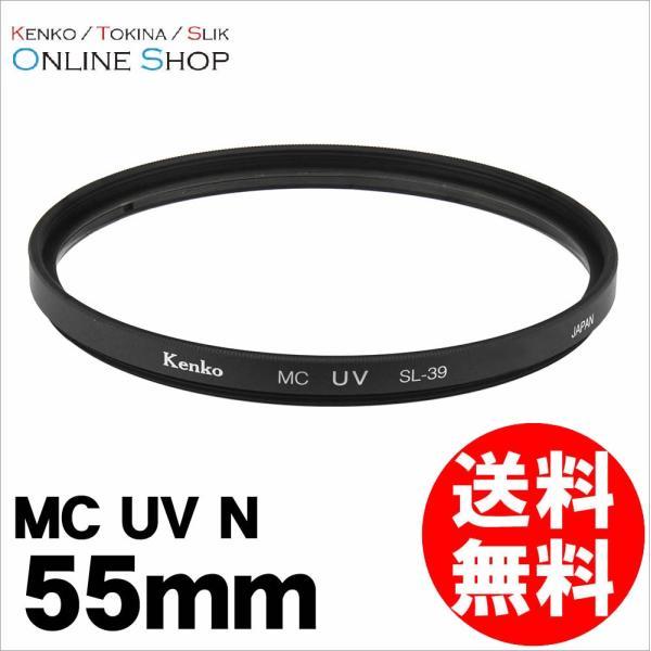 即配 55mm MC UV N ケンコートキナー KENKO TOKINA  ネコポス便 kenkotokina