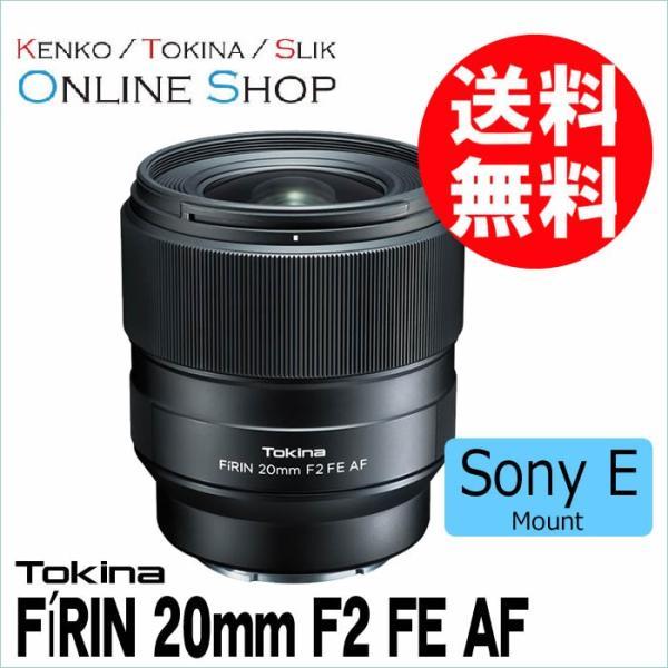 即納 (KT) トキナー FiRIN(フィリン)シリーズ  20mm F2 FE AF ソニーEマウント用 ケンコートキナー KENKO TOKINA FiRIN 3年保証|kenkotokina