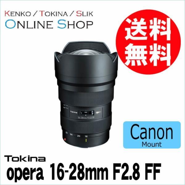 即配 (KT) TOKINA トキナー opera(オペラ)シリーズ  opera 16-28mm F2.8 FF キヤノンEFマウント用 ケンコートキナー KENKO TOKINA 3年保証