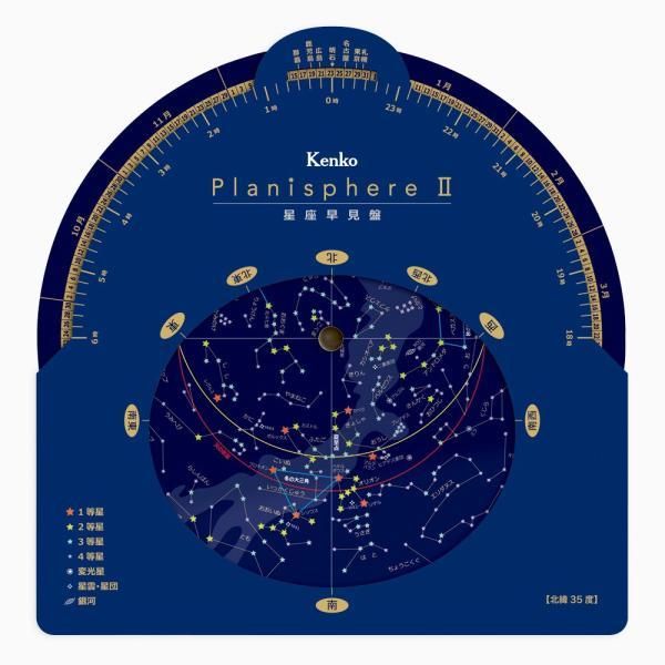 即配  星座早見盤 Planisphere II  見たい星座を探すための必須アイテム ケンコートキナー KENKO TOKINA  ネコポス便