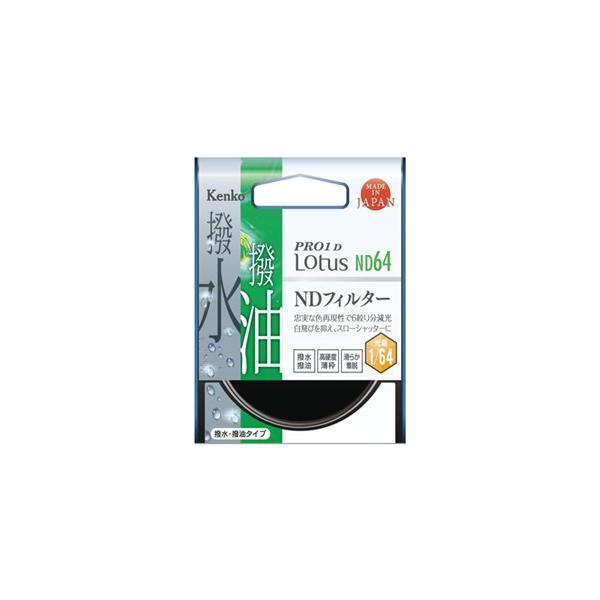 即配 40.5mm PRO1D Lotus(ロータス) ND64  ケンコートキナー KENKO TOKINA ネコポス便