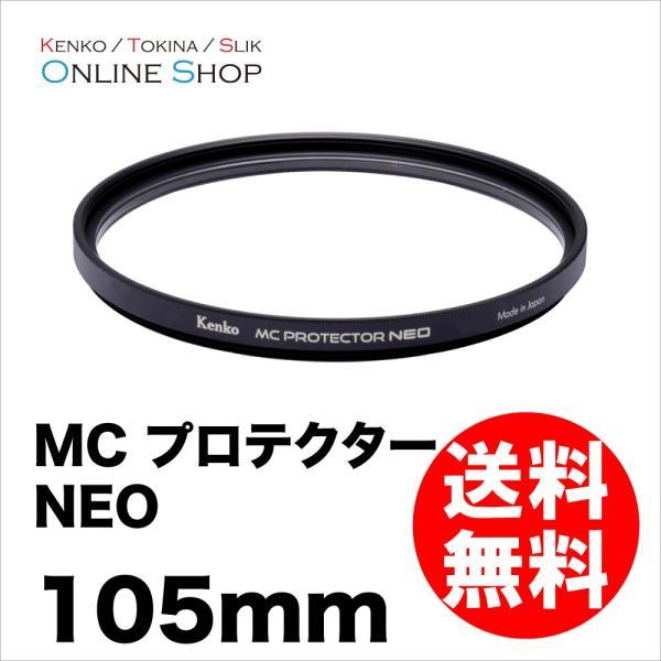 即配 105mm MC プロテクター NEO  コーティングを改良したマルチコートフィルター  ケンコートキナー ネコポス便|kenkotokina