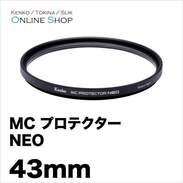 即配 43mm MC プロテクター NEO コーティングを改良したマルチコートフィルター ケンコートキナー ネコポス便 kenkotokina