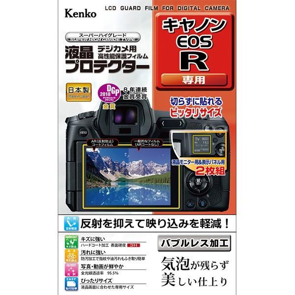 即配  デジカメ用 液晶プロテクター キヤノン  EOS R 用:KLP-CEOSR  ケンコートキナー KENKO TOKINA ネコポス便