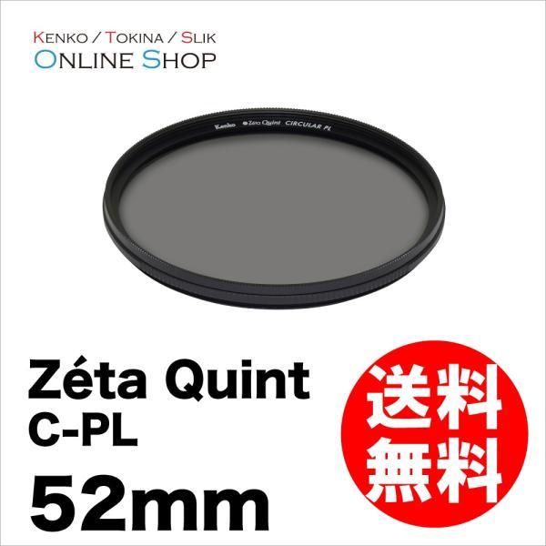 即配  ケンコートキナー KENKO TOKINA カメラ用 フィルター  52mm Zeta Quint (ゼータ クイント)  C-PL ネコポス便