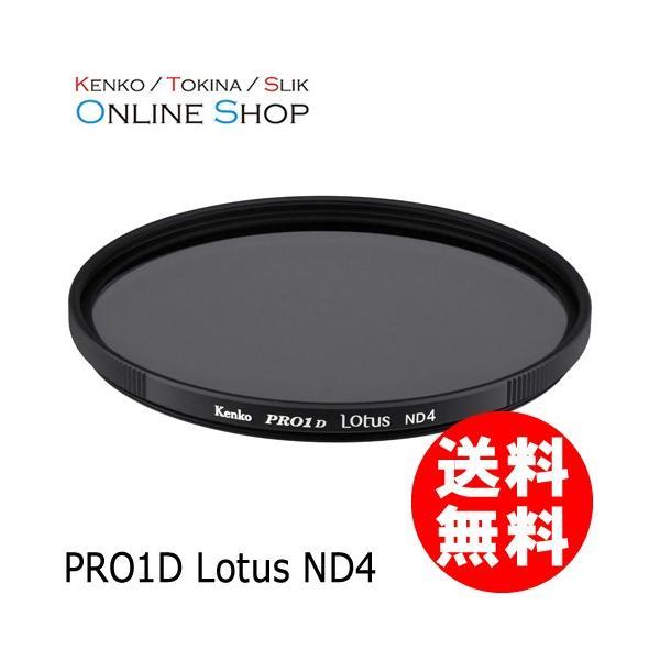 即配  55mm PRO1D Lotus(ロータス) ND4  ケンコートキナー KENKO TOKINA ネコポス便