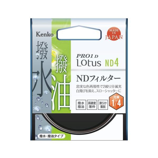 即配  PRO1D Lotus(ロータス) ND4  46mm  ケンコートキナー KENKO TOKINA  ネコポス便
