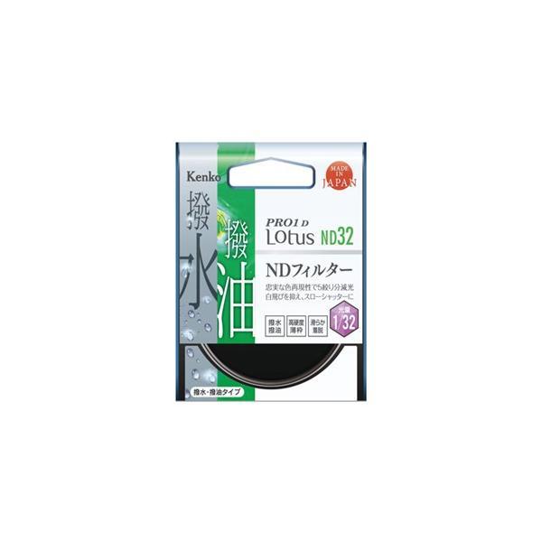 即配 46mm PRO1D Lotus(ロータス) ND32 ケンコートキナー KENKO TOKINA ネコポス便|kenkotokina|06