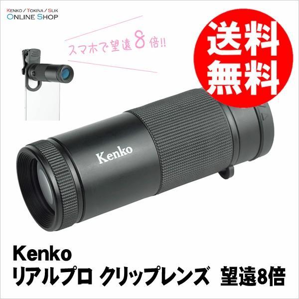 [★数量限定アウトレット品]即配 リアルプロ クリップレンズ 望遠8倍 KRP-8t KENKO TOKINA ケンコートキナー 送料無料|kenkotokina