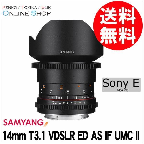 取寄  SAMYANG サムヤン シネマレンズ 14mm T3.1 VDSLR ED AS IF UMC II ソニーE用
