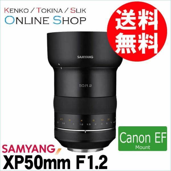 即配 (KT) SAMYANG サムヤン 交換レンズ XP50mm F1.2  キヤノンEFマウント 5000万画素、8K動画に対応