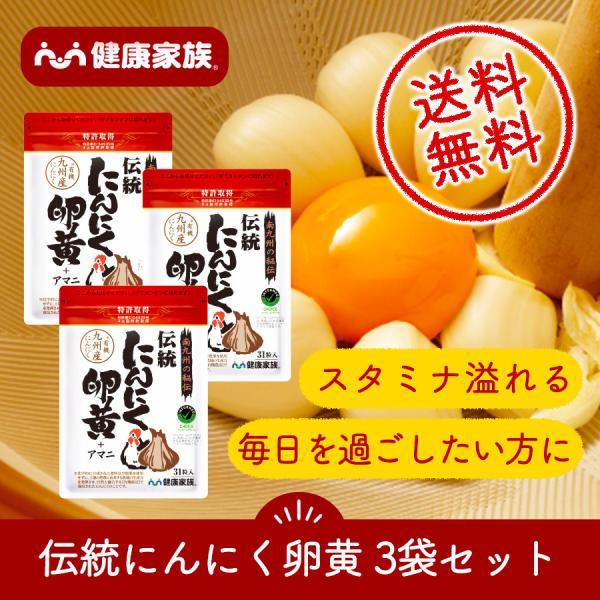 伝統 にんにく卵黄 31粒入 3袋セット 送料無料 元気 目覚める 滋養 ニンニク サプリ 伝統にんにく卵黄 健康家族公式 倍々ストア 倍倍ストア
