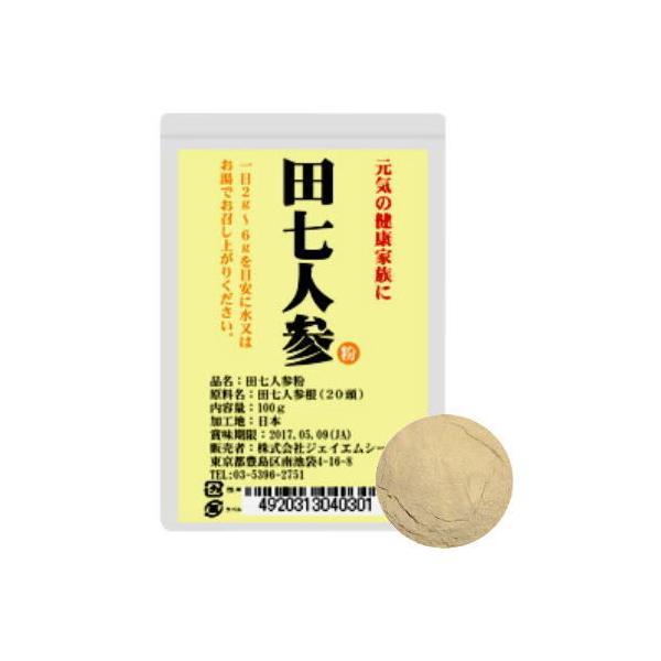 田七人参粉 100g×2個 送料無料 お酒を飲む方に 田七人参 田七ウコン サプリメント クルクミン