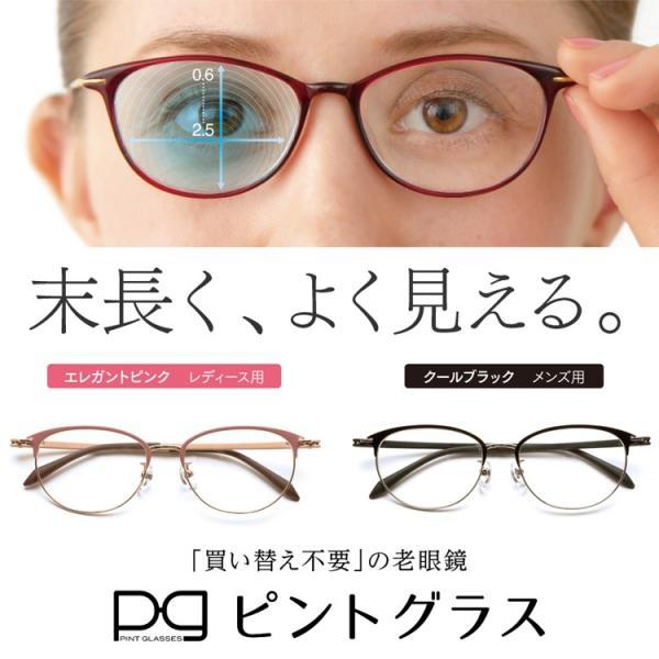 ピントグラス 老眼鏡 シニアメガネ おしゃれ スタイリッシュ ブルーライトカット 軽量 ハードコーディング 視力補正用メガネ PG-709 ブラック ピンク kenkou-otetsudai