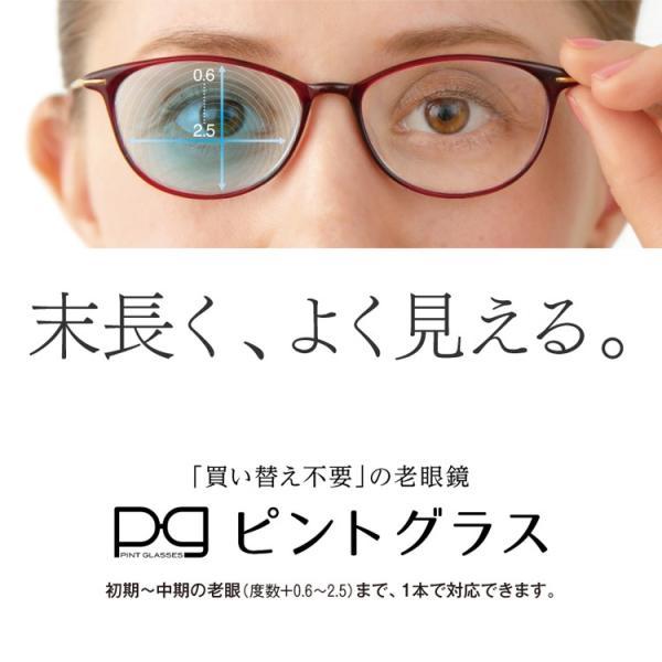 ピントグラス 老眼鏡 シニアメガネ おしゃれ スタイリッシュ ブルーライトカット 軽量 ハードコーディング 視力補正用メガネ PG-709 ブラック ピンク kenkou-otetsudai 02