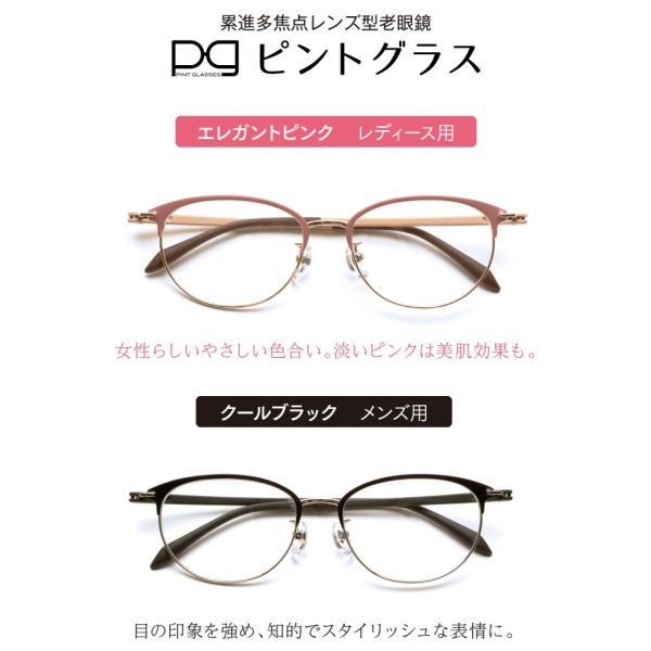 ピントグラス 老眼鏡 シニアメガネ おしゃれ スタイリッシュ ブルーライトカット 軽量 ハードコーディング 視力補正用メガネ PG-709 ブラック ピンク kenkou-otetsudai 03