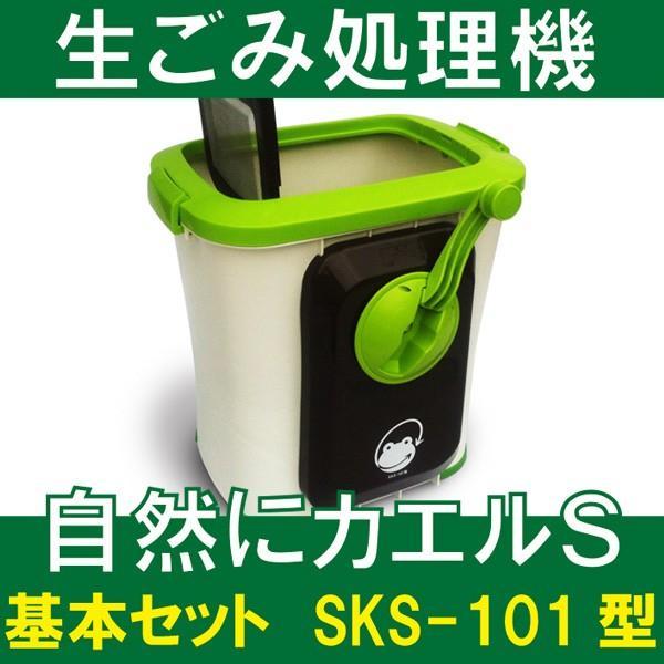 生ごみ処理機 家庭用 生ゴミ処理機 送料無料 自然にカエルS 基本セット 手動式 SKS-101型