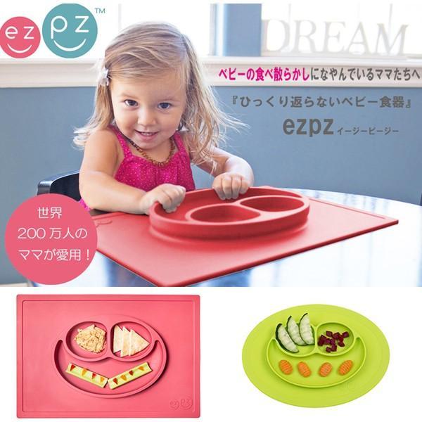 出産祝い ベビー食器 シリコン マット イージーピージー ezpz ハッピーマット Happy Mat シリコン製 食洗機 電子レンジ ベビー用品 プレゼント 正規品|kenkou-otetsudai|02