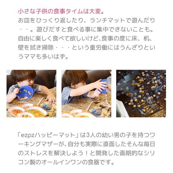 出産祝い ベビー食器 シリコン マット イージーピージー ezpz ハッピーマット Happy Mat シリコン製 食洗機 電子レンジ ベビー用品 プレゼント 正規品|kenkou-otetsudai|17