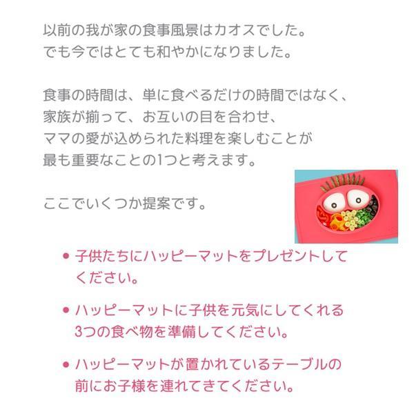 出産祝い ベビー食器 シリコン マット イージーピージー ezpz ハッピーマット Happy Mat シリコン製 食洗機 電子レンジ ベビー用品 プレゼント 正規品|kenkou-otetsudai|20