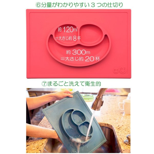 出産祝い ベビー食器 シリコン マット イージーピージー ezpz ハッピーマット Happy Mat シリコン製 食洗機 電子レンジ ベビー用品 プレゼント 正規品|kenkou-otetsudai|08