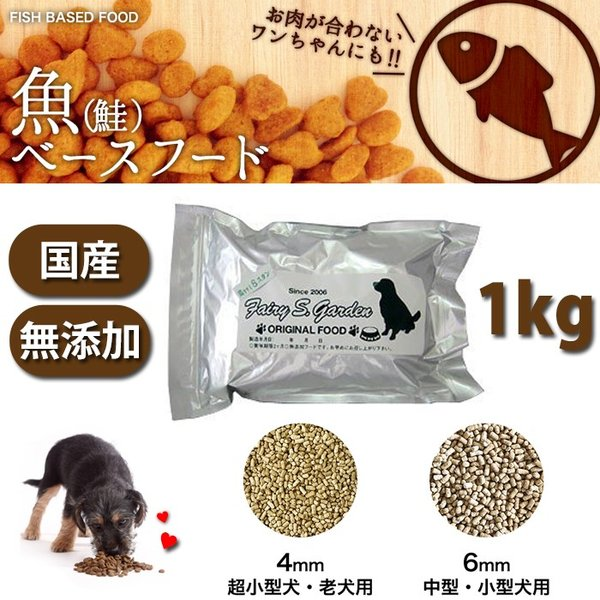 ドッグフード 犬 ごはん 犬用フード 無添加 国産 手作り 鮭ベース 魚ベースフード 1kg フェアリーSガーデン