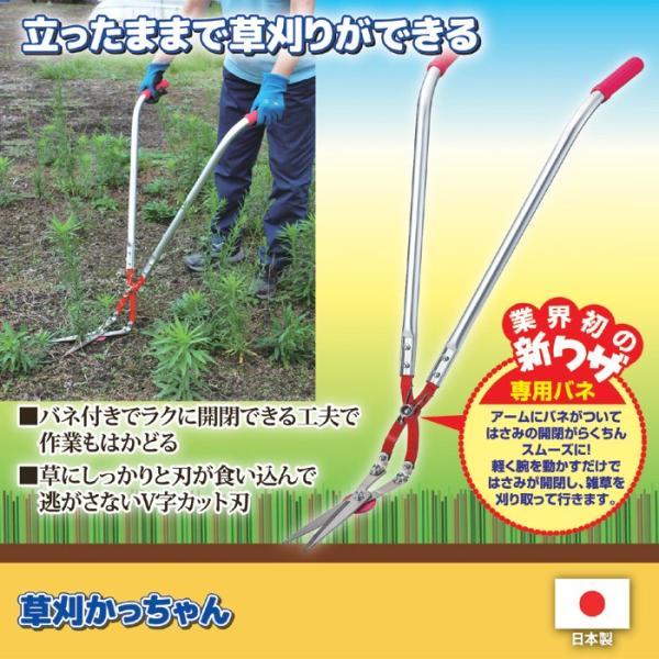 草刈り はさみ 園芸用 ハサミ ガーデニング 雑草 庭 草刈かっちゃん 刃先カバー付き 送料無料