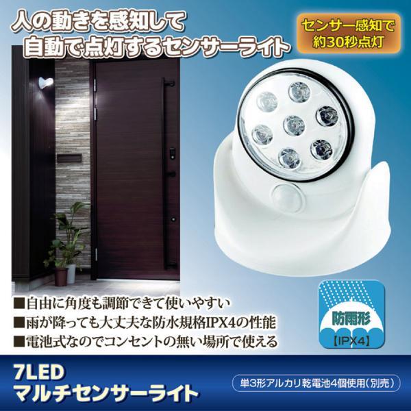 防犯 センサーライト 玄関 LEDライト 自動点灯センサー付き 電池式 階段 自動点灯 30秒間点灯 防水規格 7LEDマルチセンサーライト SV-5462