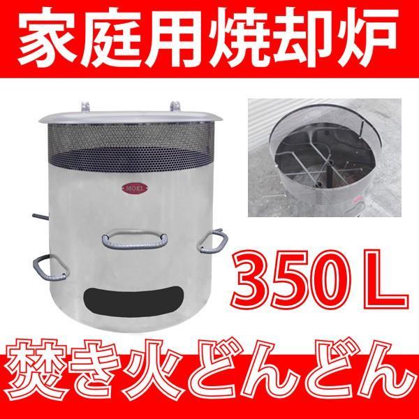 家庭用焼却炉 煙公害対策 焚き火どんどん MP350 モキ製作所 350リットルタイプ 送料無料 正規品 正規販売店|kenkou-otetsudai