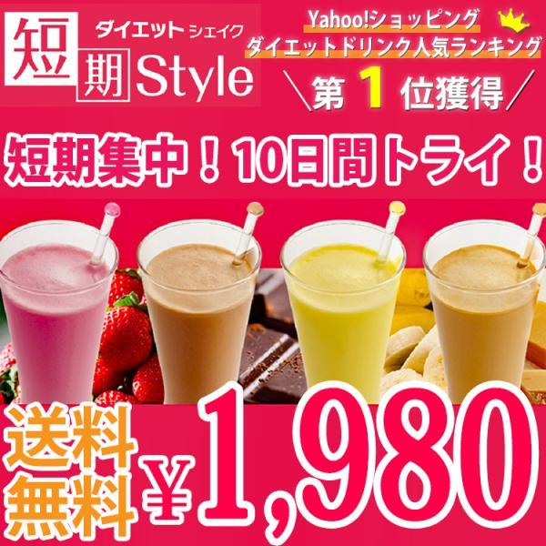 ダイエットシェイク 送料無料 置き換えダイエット ダイエット食品 おすすめ 短期スタイル ダイエットシェイク 25g×10袋 井藤漢方製薬 kenkou-otetsudai