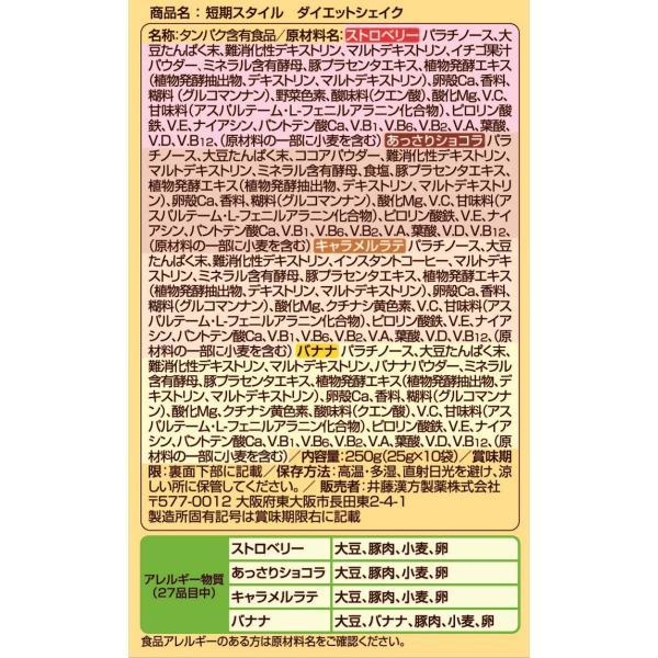 ダイエットシェイク 送料無料 置き換えダイエット ダイエット食品 おすすめ 短期スタイル ダイエットシェイク 25g×10袋 井藤漢方製薬 kenkou-otetsudai 10