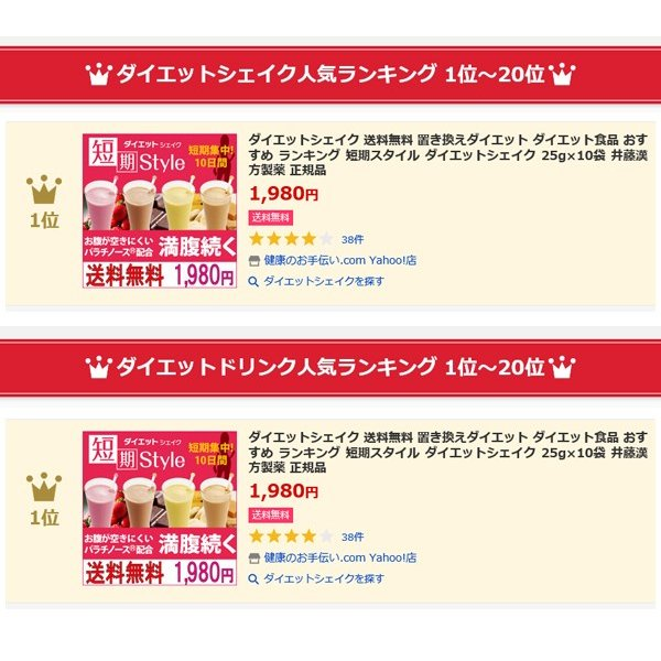 ダイエットシェイク 送料無料 置き換えダイエット ダイエット食品 おすすめ 短期スタイル ダイエットシェイク 25g×10袋 井藤漢方製薬 kenkou-otetsudai 13