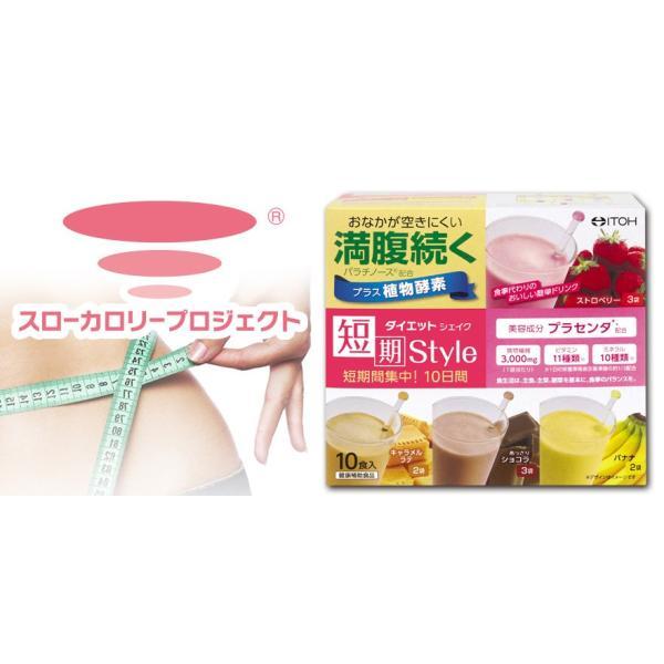ダイエットシェイク 送料無料 置き換えダイエット ダイエット食品 おすすめ 短期スタイル ダイエットシェイク 25g×10袋 井藤漢方製薬 kenkou-otetsudai 04