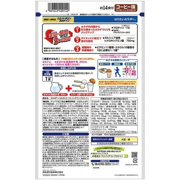 プロテイン ダイエット SMART×MUSCLE ウエイトダウンプロテイン 364g コーヒー味 井藤漢方製薬|kenkou-otetsudai|02