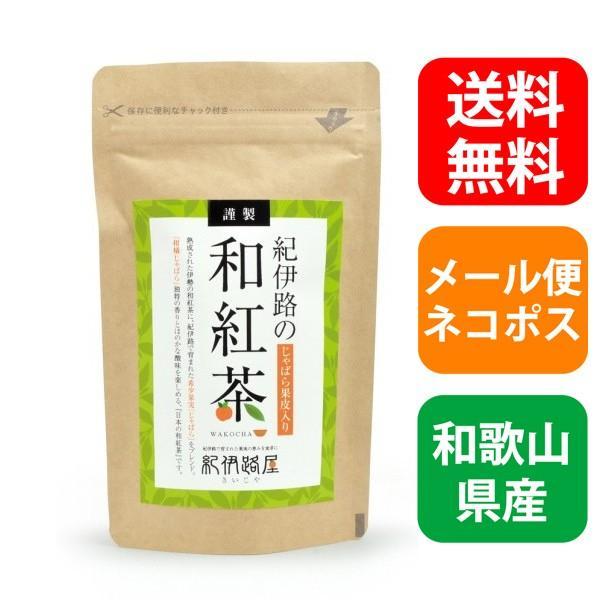 じゃばら ジャバラ 紅茶 送料無料 メール便 紀伊路屋 じゃばら和紅茶24g(2g×12) 和歌山県産|kenkou-otetsudai