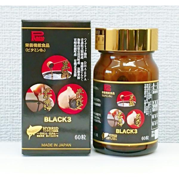 発酵黒にんにく 黒酢もろみ 黒卵黄油含有食品 DHA・EPA含有魚油 栄養機能食品 BLACK3 リベト商事 国産 日本産