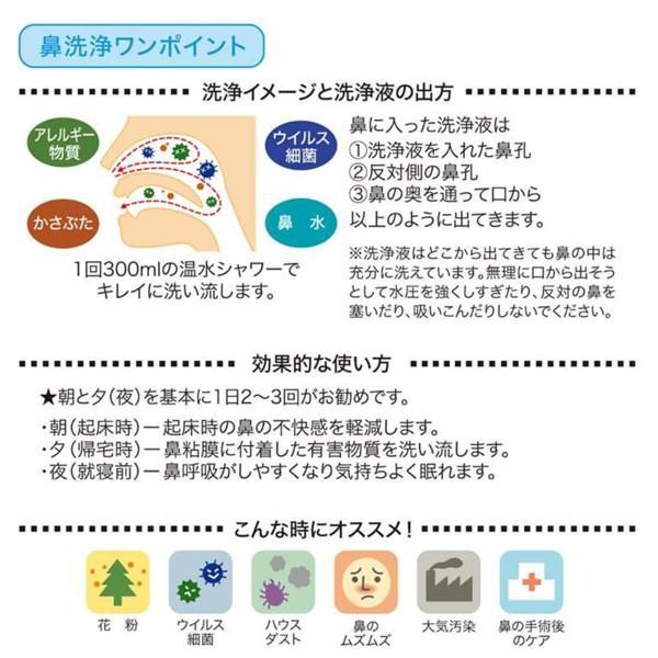 鼻洗浄 花粉症 鼻洗浄機器 鼻洗浄器具 鼻洗浄器 ハナクリーンα 鼻うがい 風邪 ウィルス アレルギー 正規品|kenkou-otetsudai|10