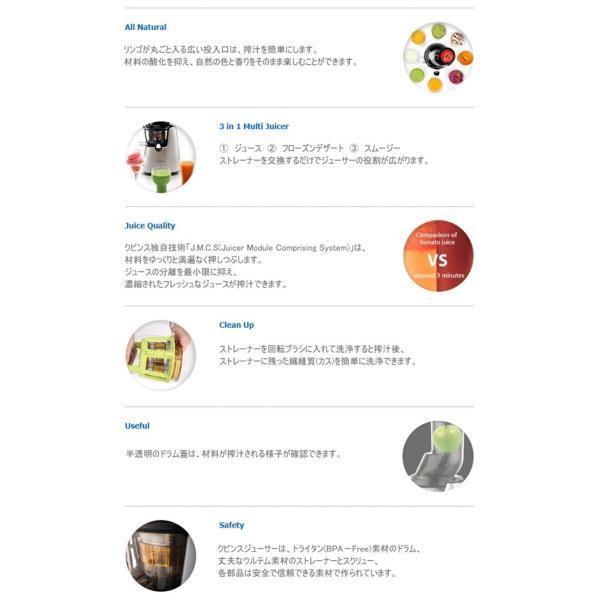 ジューサー クビンス Kuvings ホールスロージューサー JSG-721M 送料無料 kenkou-otetsudai 04