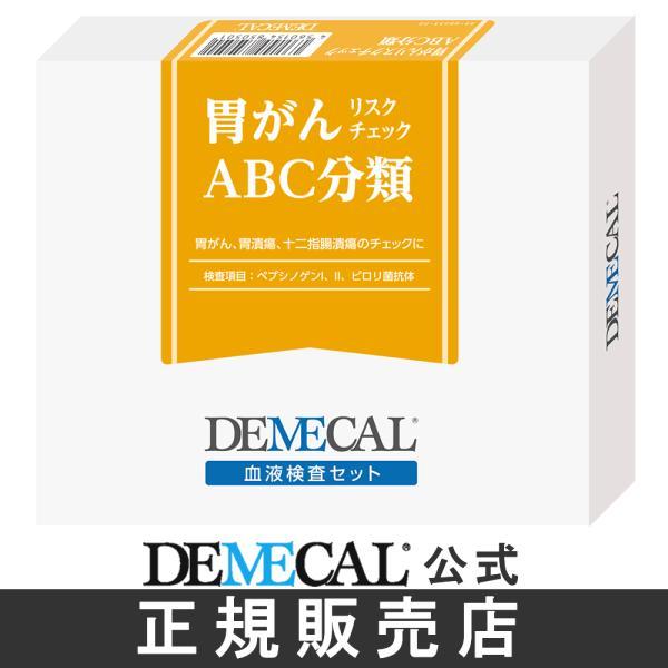 胃がんリスクチェック(ABC分類)【デメカル血液検査キット】正規販売店|kenkou-senka