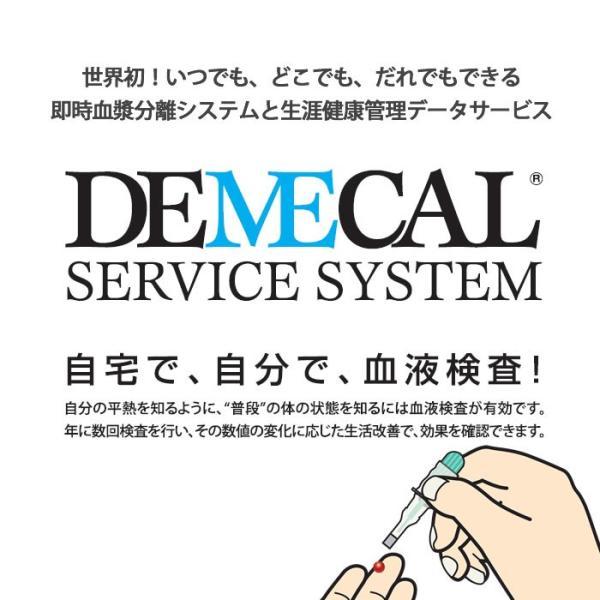 ピロリ菌検査キット【デメカル血液検査キット】正規販売店 kenkou-senka 06
