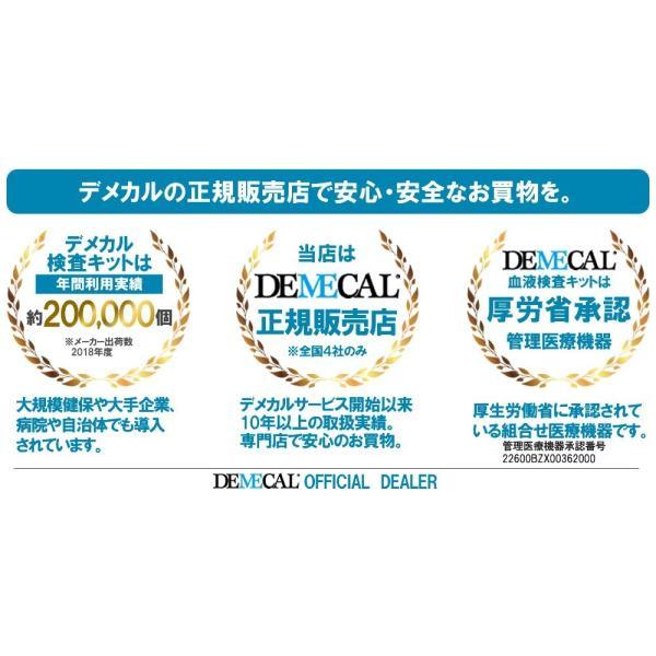 ピロリ菌検査キット【デメカル血液検査キット】正規販売店 kenkou-senka 07